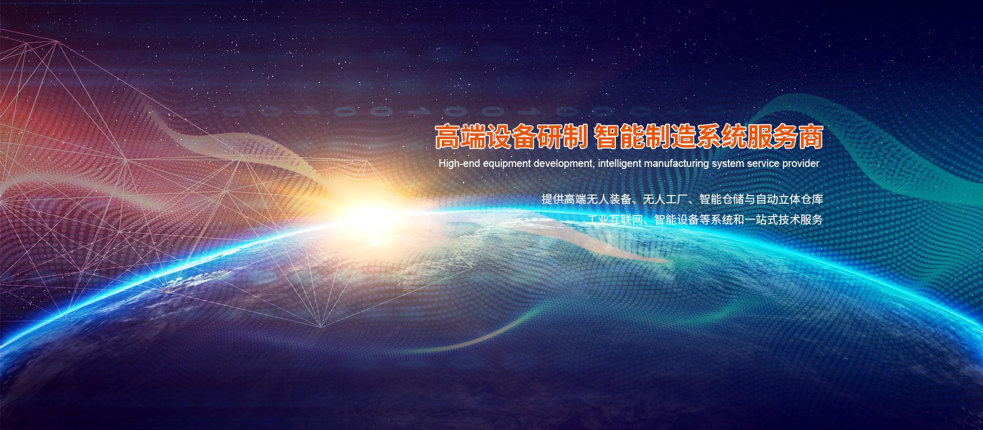 高端设备研制 智能制造系统服务商