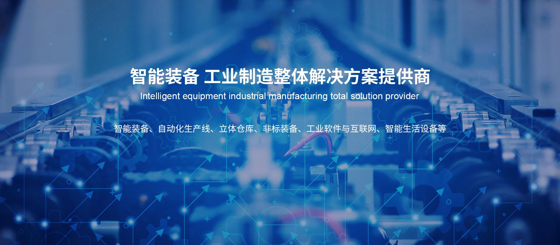 智能装备 工业制造整体解决方案提供商