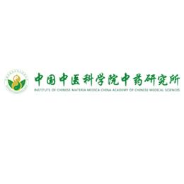 中国中医科学院中药研究所